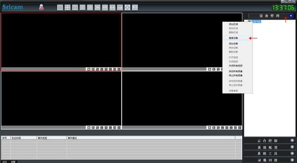 SricamPC(视频监控软件)下载