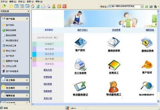 米普客户管理系统下载