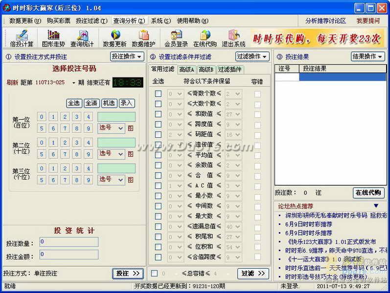 烈火时时彩软件_时时彩大赢家 v1.05 build 120313 的软件界面