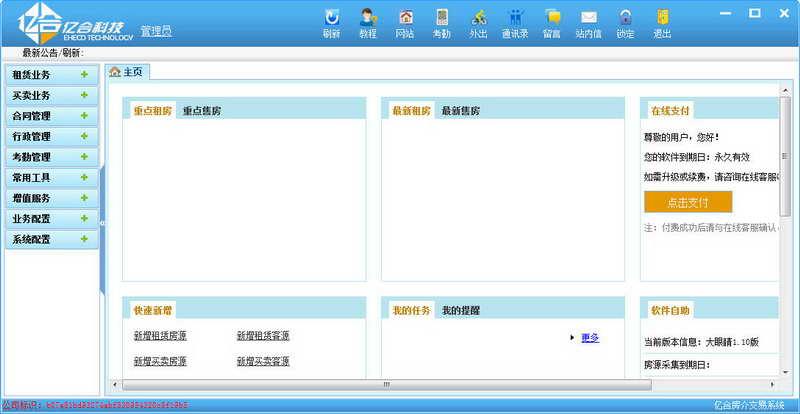 大眼睛房產中介管理系統 軟件截圖