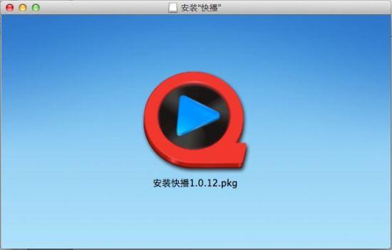 qvod欥?.Y??_快播播放器(qvod播放器) for mac 软件截图