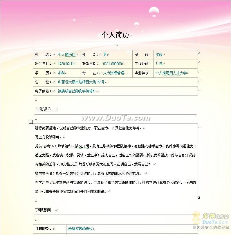朝霞满天彩色简历背景word模板