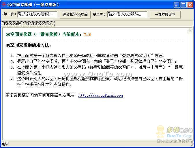 qq空间克隆器免费版_qq空间克隆器(一键克隆版) 软件截图