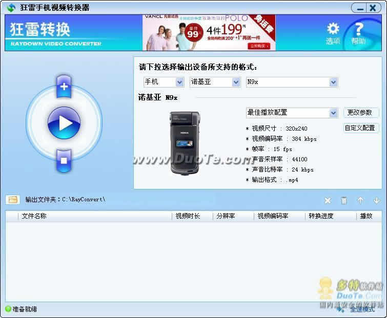 henhenluvom_狂雷视频转换 软件截图