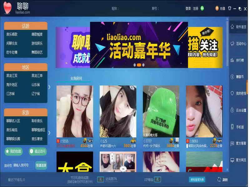 聊聊语音交友,聊聊语音交友 V2.0.9.5官方免费下载,简体中文版,...